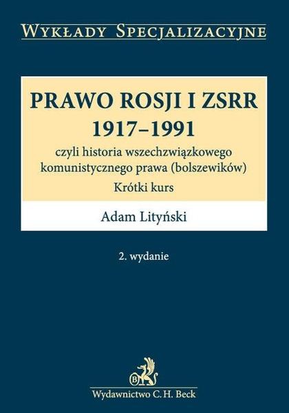 Prawo Rosji i ZSRR 1917 - 1991 czyli historia wszechzwiązkowego komunistycznego prawa (bolszewików). Krótki kurs