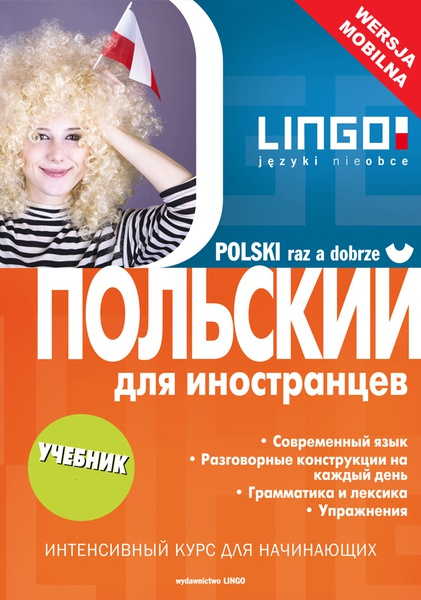 POLSKI RAZ A DOBRZE (wersja rosyjska). Wydanie Mobilne