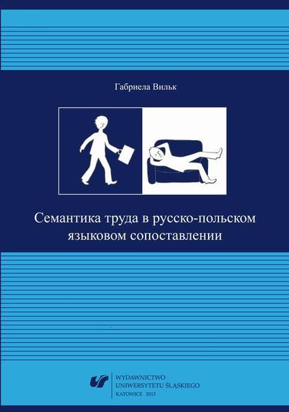 Siemantika truda w russko‑polskom jazykowom sopostawlenii