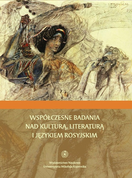 Współczesne badania nad kulturą, literaturą i językiem rosyjskim