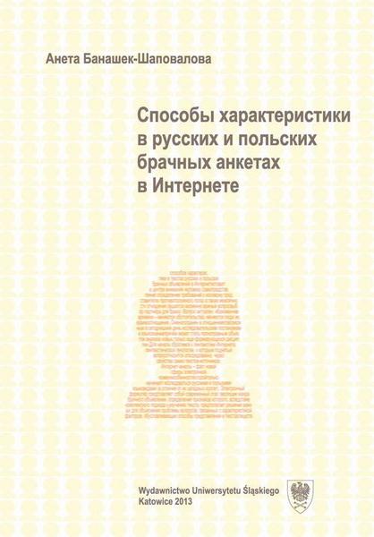 Cposoby charaktieristiki w russkich i polskich bracznych ankietach w Intiernietie