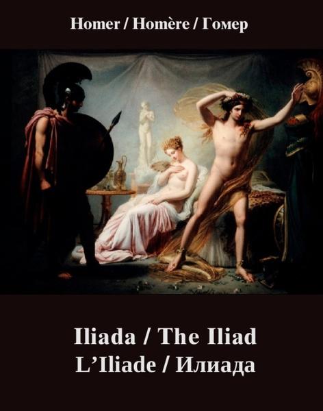 Iliada / The Iliad / L'Iliade / Илиада