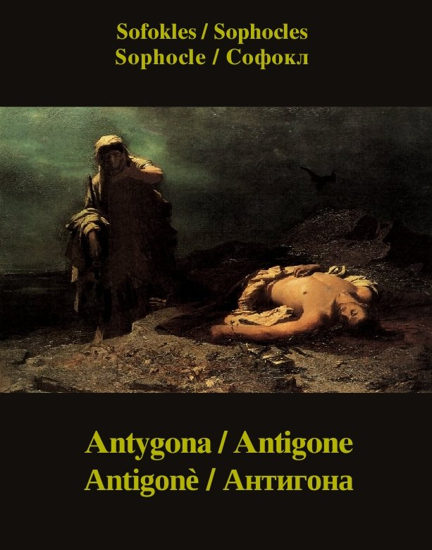 an analysis of the tragedy of antigone The antigone has always been one of the most popular of greek tragedies though the incident on which the plot is based -- the resolution of antigone should antigone, it is asked, be regarded as an innocent victim to the force of circumstances or is the balance of guilt more evenly divided, and are.